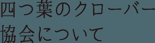 四つ葉のクローバー協会について